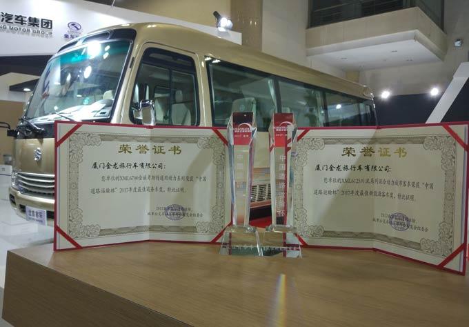 实力见证 金旅获2017道路运输车辆展两项大奖
