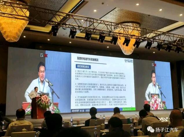 扬子江汽车集团汽车研究院院长黄兴以《氢燃料电池城市客车动力系统方案的研究》为题汇报演讲