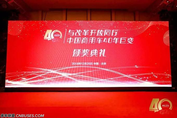 "<font color=red>福田欧辉</font>BJ6105氢燃料电池城市客车 荣获""改革开放40周年•创新车型""奖"