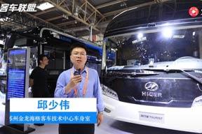 2019北京道路运输展:海格高端商务旅游客车·旅行家