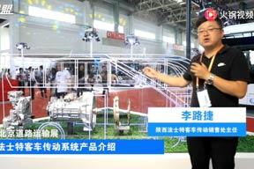 2019北京道路运输展:法士特客车传动系统产品介绍