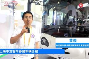 2019北京道路运输展:上海申龙客车参展车辆介绍