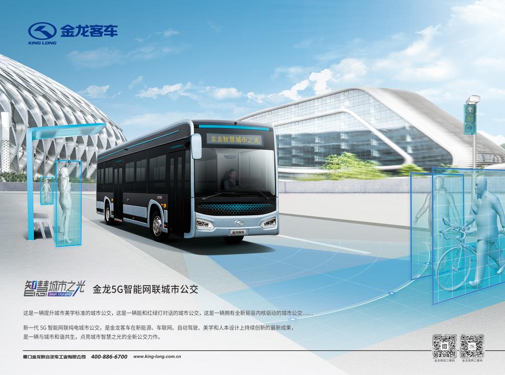 金龙客车开启5G智能网联公交新时代