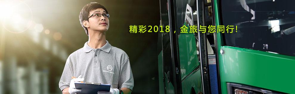 精彩2018,金旅与您同行!