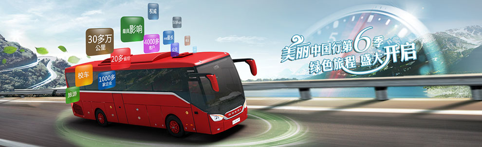 安凯美丽中国行第6季盛大开启