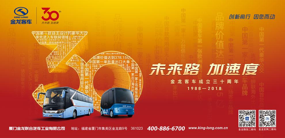 金龙客车30年,扬起中国客车自主品牌傲气