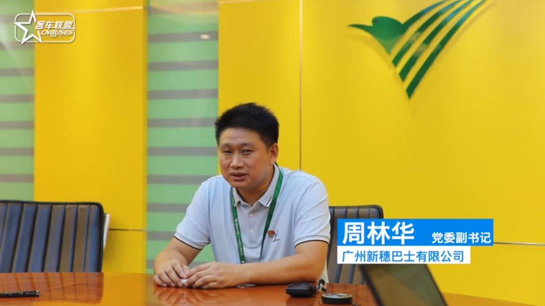 客车联盟网:广州新穗巴士党委副书记周林华专访